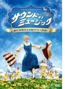 サウンド・オブ・ミュージック 製作50周年記念版 DVD<2枚組>【DVD】 2枚組