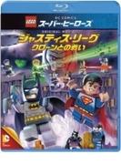 LEGO(R)スーパー・ヒーローズ:ジャスティス・リーグ<クローンとの戦い>【ブルーレイ】
