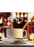 夜カフェ -relax Night-