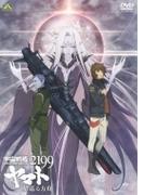 宇宙戦艦ヤマト2199 星巡る方舟【DVD】