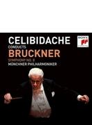 交響曲第8番 チェリビダッケ&ミュンヘン・フィル(1990年東京ライヴ)(2CD)