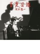 音楽図鑑 -2015 Edition- 【初回完全限定生産盤】【SHM-CD】 2枚組