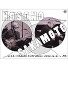 細野晴臣×坂本龍一 at EX THEATER ROPPONGI 2013.12.21 (Blu-ray)【ブルーレイ】