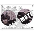 細野晴臣×坂本龍一 at EX THEATER ROPPONGI 2013.12.21 (DVD)【DVD】