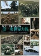カラーでよみがえる第一次世界大戦 DVD-BOX