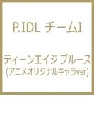 ティーンエイジ ブルース (アニメオリジナルキャラver)【CDマキシ】
