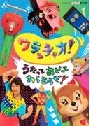NHK DVD::ワラッチャオ! うたっておどってわらおうぜ!【DVD】
