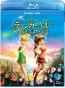 ティンカー・ベルと流れ星の伝説 ブルーレイ+DVDセット【ブルーレイ】
