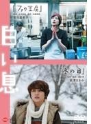 白い息【DVD】