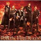 決戦 the Final / END OF HEAVEN(PS3/PS Vita 第3次スーパーロボット大戦Z 天獄篇 OP/ED 主題歌)【CDマキシ】