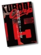 黒田博樹 カープ復帰記念DVD 黒田博樹のカープ愛 ~野球人生最後の決断~【DVD】
