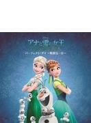 アナと雪の女王 / エルサのサプライズ:Perfect Day ~特別な一日~