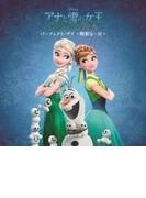 アナと雪の女王 / エルサのサプライズ:Perfect Day ~特別な一日~【CD】