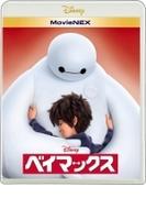 ベイマックス MovieNEX[ブルーレイ+DVD]【ブルーレイ】