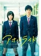 アオハライド【DVD】