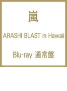 ARASHI BLAST in Hawaii 【Blu-ray通常盤】【ブルーレイ】 2枚組