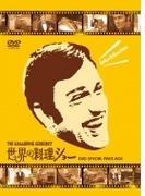 世界の料理ショー ~DVD SPECIAL PRICE -BOX~【DVD】 8枚組