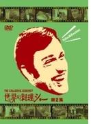 世界の料理ショー ~第2集~【DVD】 5枚組