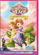 ちいさなプリンセス ソフィア/ふたりのプリンセス【DVD】