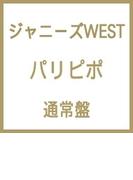 パリピポ 【通常盤】【CD】