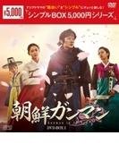 朝鮮ガンマン DVD-BOX1 シンプル版【DVD】 6枚組