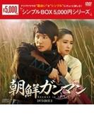 朝鮮ガンマン DVD-BOX2 シンプル版【DVD】 5枚組