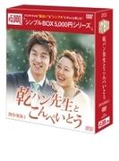 乾パン先生とこんぺいとう DVD-BOX1【DVD】 3枚組