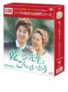 乾パン先生とこんぺいとう DVD-BOX2【DVD】 3枚組