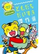 しまじろうのわお! おはなし傑作選【DVD】