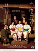 六月燈の三姉妹【DVD】