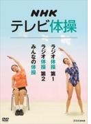 NHKテレビ体操 ~ラジオ体操 第1 / ラジオ体操 第2 / みんなの体操~