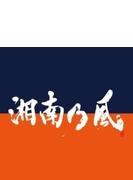 湘南乃風 ~COME AGAIN~ (+DVD)【初回限定盤】