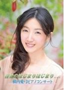 横内愛弓: 音楽のはじまりはじまり・・・【DVD】
