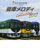 京阪電車発車メロディcollection 2013【CD】