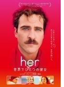 her/世界でひとつの彼女【DVD】