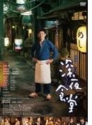 映画 深夜食堂 通常版 DVD【DVD】