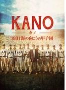 KANO~1931 海の向こうの甲子園~【DVD】 2枚組