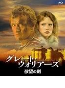 グレート・ウォリアーズ/欲望の剣【ブルーレイ】