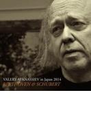 ベートーヴェン:ピアノ・ソナタ第30、31、32番、シューベルト:ピアノ・ソナタ第21番、他 アファナシエフ(2014ライヴ)(2CD)【CD】 2枚組