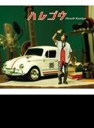 ハレゴウ 豪華盤【CD+DVD/初回限定生産】【CD】