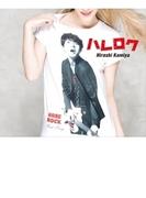 ハレロク 豪華盤【CD+DVD/初回限定生産】【CD】