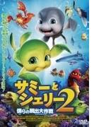 サミーとシェリー2 僕らの脱出大作戦【DVD】
