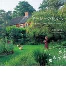 ターシャの庭から【CD】