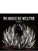 ノーミュージック ノーウエポン (+DVD)