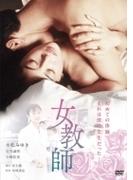 女教師【DVD】