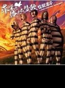 罪深き俺たちの賛歌 / TVアニメ「監獄学園」エンディングテーマ【CDマキシ】
