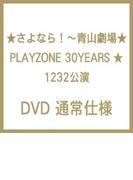★さよなら!~青山劇場★ PLAYZONE 30YEARS ★1232公演【DVD】 2枚組