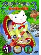 スチュアート・リトル3 森の仲間と大冒険【DVD】