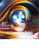 虹の空(+DVD)【初回限定盤】【CDマキシ】 2枚組