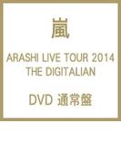 ARASHI LIVE TOUR 2014 THE DIGITALIAN 【DVD通常盤】【DVD】 2枚組